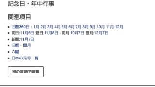 「11月7日 (旧暦)」とは ウィキ動画