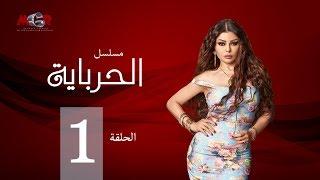 الحلقة الاولي - مسلسل الحرباية   Episode 1 - Al Herbaya Series