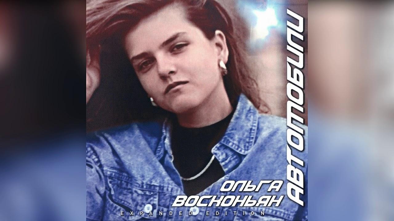 Ольга Восконьян - Дельтаплан (Mix 1990)