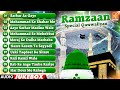 2021 Ramzan Mubarak Qawwali | रमजान स्पेशल क़व्वालियाँ | Ramadan Jukebox | Best Ramzan Qawwali