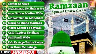 2021 Ramzan Mubarak Qawwali | रमजान स्पेशल क़व्वालियाँ | Ramadan Audio Jukebox | Best Ramzan Qawwali