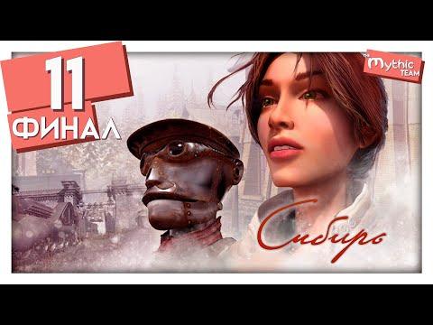 Сибирь [Syberia]. Часть 11. Финал. [Ганс Форальберг]