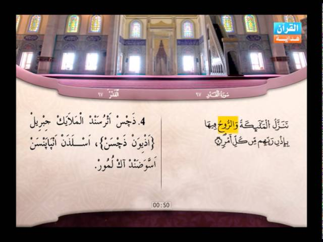 97 | Al-Qadr | Mahmoud Khalil Al-Housari