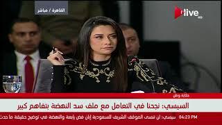 السيسي يكشف عن الإجراءات التي اتخذتها مصر بعد أزمة سد النهضة -(فيديو)