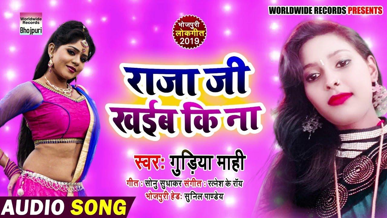 Raja Ji khaiba Ki Na | Gudiya Mahi | Latest Bhojpuri Song 2019 | Full Audio
