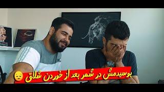 ری اکشن ترک آخرین بوسه شاهین نجفی