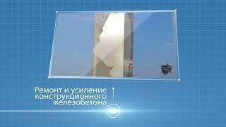 видео Обследование бетонного пола здания