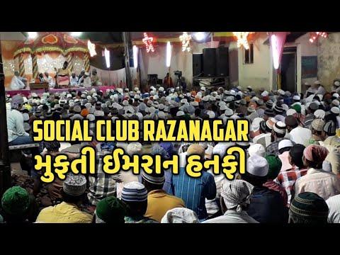 Shaheede Karbala ( 4 ) Mufti Imran Hanfi Razanagar Jamangar