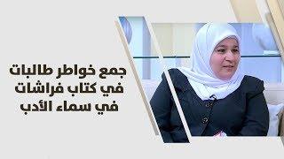 نسرين أبو الرب - جمع خواطر طالبات في كتاب فراشات في سماء الأدب