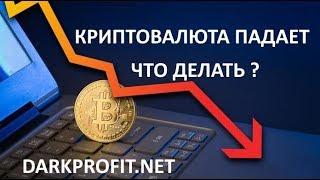 Почему Криптовалюта Падает, Что Делать ?!