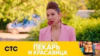 Оксана пытается поссорить Андрея с Сашей | Пекарь и красавица