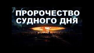 Пророчества последних дней✔️ Нострадамус✔️предсказания судного дня✔️  ТВ документальные фильмы