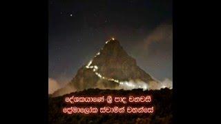 Video Sri Pada Wanawasi Premaloka Swamin Wahanse At Iduruwa Ashokaramaya 2015 03 22 download MP3, 3GP, MP4, WEBM, AVI, FLV Agustus 2018