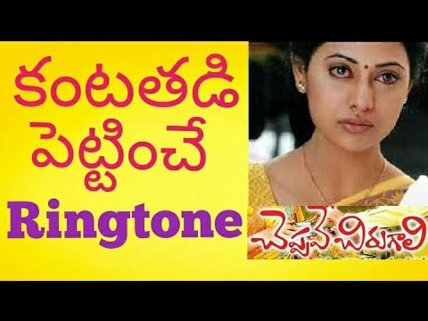 Cheppave Chirugali Famous Ringtone,please Subscribe