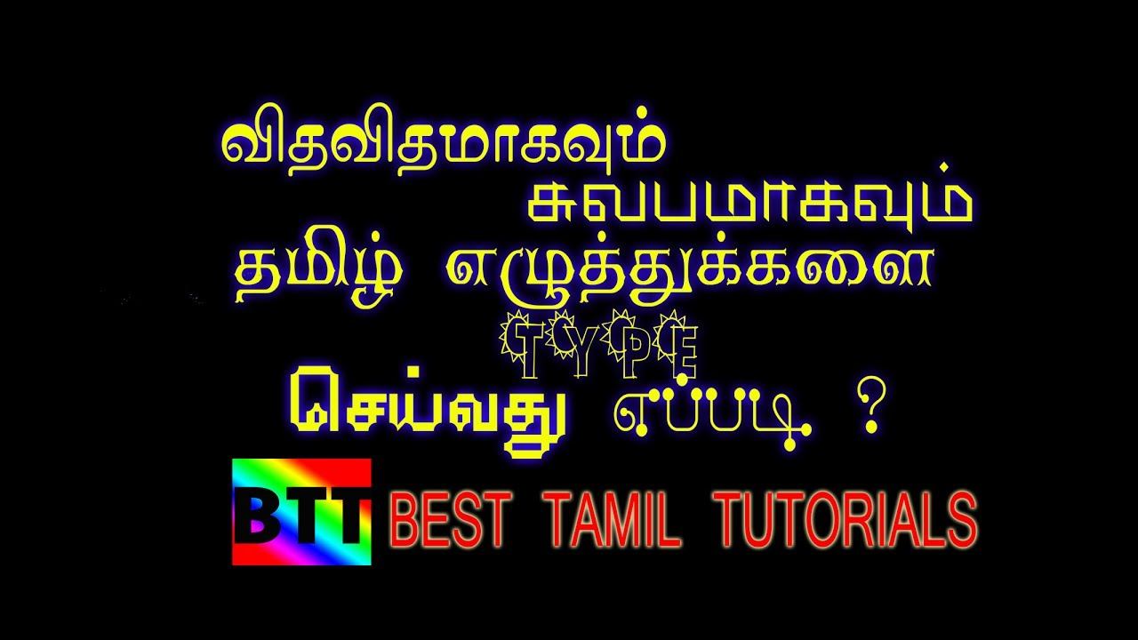 HOW TO TYPE DIFFERENT TYPE OF TAMIL LETTERS IN PC/LAPTOP - BEST TAMIL  TUTORIALS