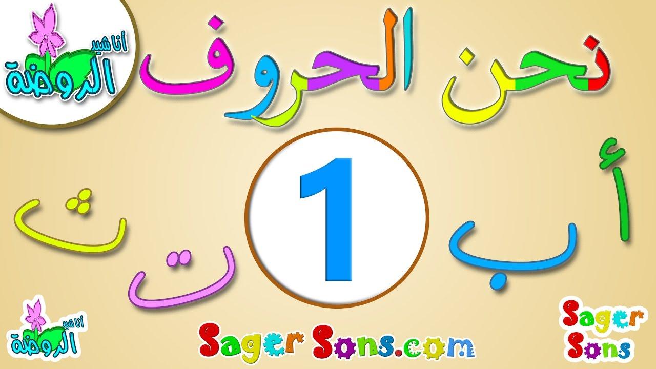 اناشيد الروضة - تعليم الاطفال - نشيد الحروف العربية (1) تعليم الحروف الهجائية للاطفال - بدون موسيقى