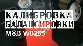 Калибровка балансировочного станка M&B WB255 | Видео калибровка балансировочные стендов