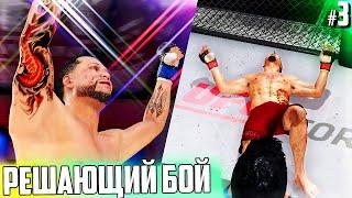 Этот БОЙ решит НАШЕ БУДУЩЕЕ !!! - UFC 4 КАРЬЕРА #3 (РУССКАЯ ОЗВУЧКА)