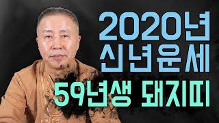 ◆ 2020년 돼지띠운세사주 ◆ 2020년 59년생 돼지띠 62세 운세사주 신점