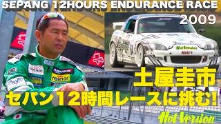 土屋圭市 セパン12時間レースに挑む!!【Best MOTORing】2009
