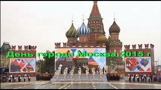 День города Москва  2015 г(полная версия)