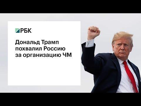 Дональд Трамп похвалил Россию за организацию ЧМ