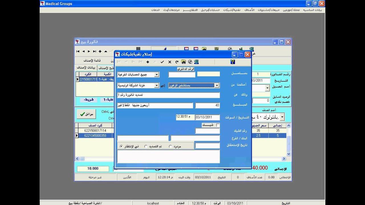 برنامج قاعدة بيانات العملاء مجانا