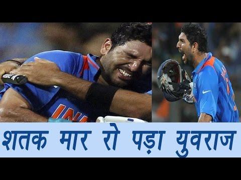 Yuvraj singh cries after scoring 14th hundred , MS Dhoni controls Yuvi |वनइंडिया हिंदी