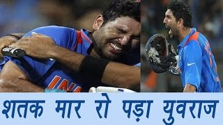 Yuvraj Singh cries after scoring 14th hundred , MS Dhoni controls Yuvi | वनइंडिया हिंदी