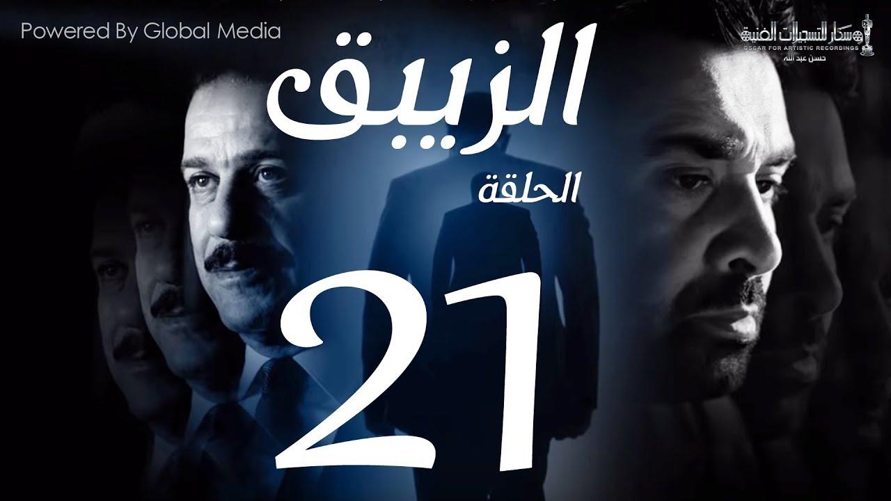 مسلسل الزيبق HD - الحلقة 21- كريم عبدالعزيز وشريف منير