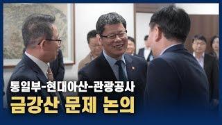 [영상] 김연철 통일부 장관, 현대아산·관광공사 사장과…