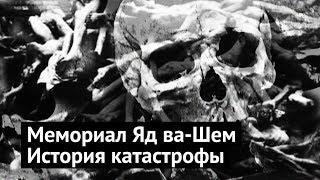 Холокост: трагедия еврейского народа (18+)