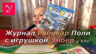 Журнал Робокар Поли с игрушкой Эмбер у Ули