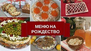 Меню На Рождество С Рецептами