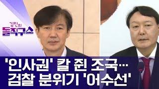 '인사권' 칼 쥔 조국…검찰 분위기 '어수선' | 김진의 돌직구쇼