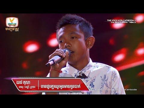 យន់ តុលា - ខានជួបគ្នាយូរអូនមានកូនបាត់ (Blind Audition Week 6 | The Voice Kids Cambodia Season 2)