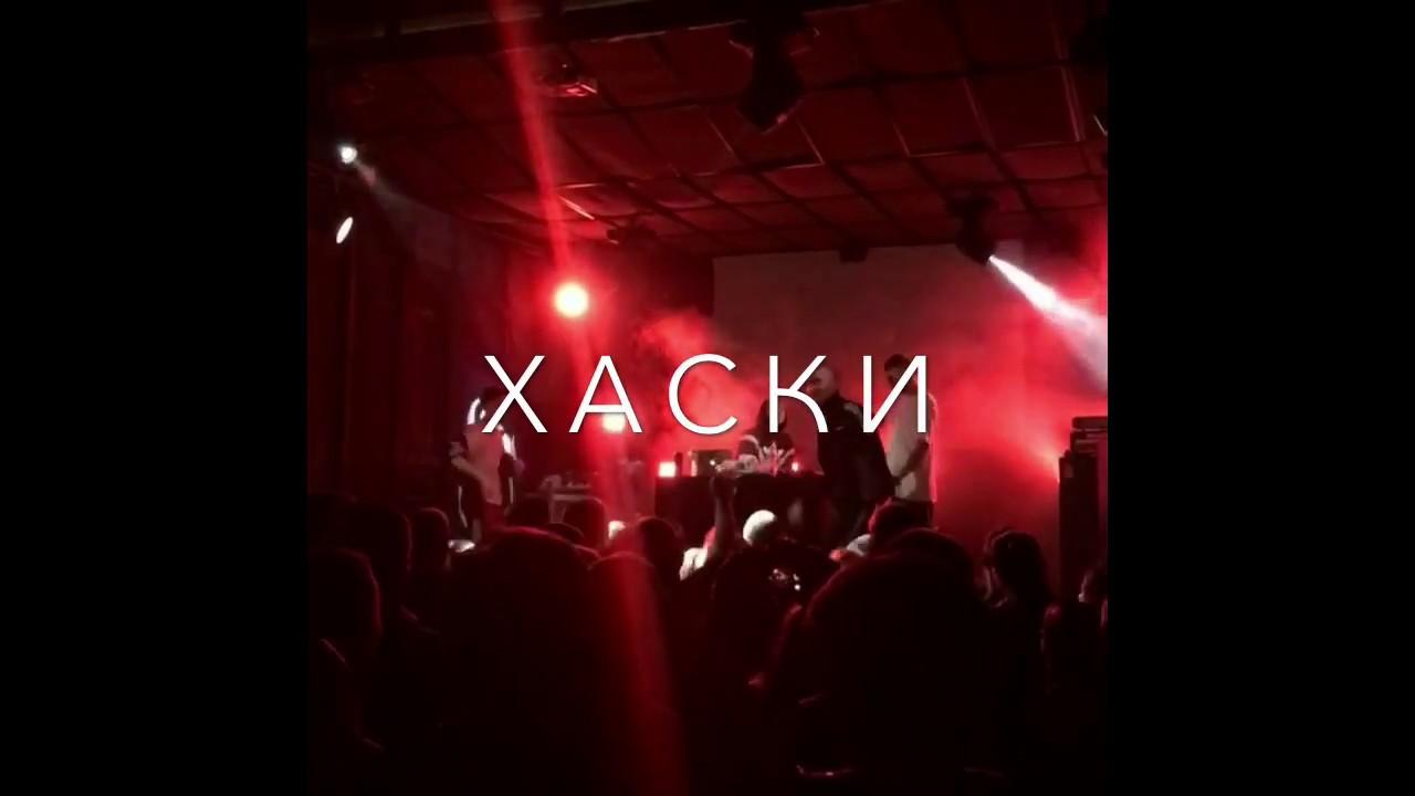 Репер Хаски на концерте Майка Шиноды (Mike Shinoda) в Санкт .