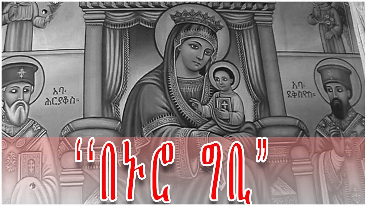 "#Ethiopian orthodox mezmur ዘማሪ ዲ/ን ፍሬው ስንቄ /ጫኔ/ ''በኑሮ ግቢ "" 2020 (official_Lyrics)"