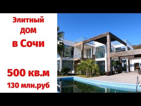 Купить дом в Сочи. Элитные дома. Строительство.Элитная НЕДВИЖИМОСТЬ В СОЧИ
