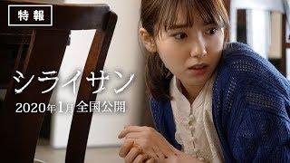 『シライサン』特報