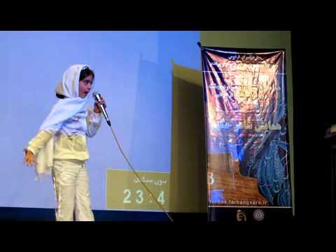 اجرای شاهنامه توسط یسنا آذري دختر 8 ساله در روز بزرگداشت فردوسي بزرگ