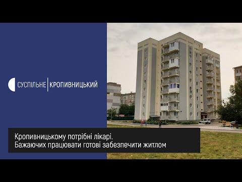 Суспільне Кропивницький: Кропивницькому потрібні лікарі. Бажаючих працювати готові забезпечити житлом