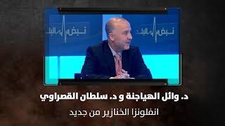 د. وائل الهياجنة ود. سلطان القصراوي - انفلونزا الخنازير من جديد