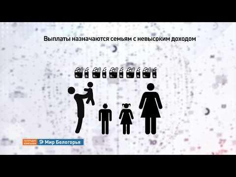 «Объясняем на пальцах». Как получить пособие на ребенка (15.03.2018)