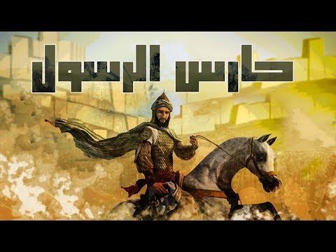 حارس الرسول ورئيس المخابرات وقائد العمليات الخاصة  قصص من التاريخ الإسلامي
