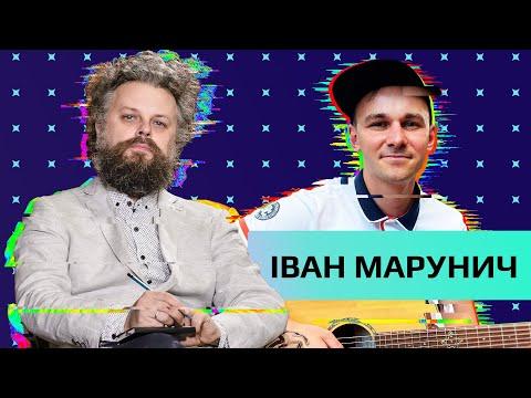 hromadske: Іван Марунич про перший секс, нічні шоу та особливості таксистів / Альберт #49