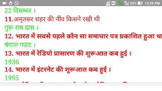 Bihar SSC or JSSC se related important G.K