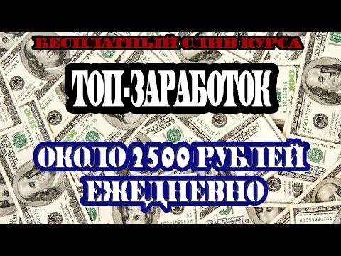 Около 2500 рублей ежедневно. Слив курса. ТОП-заработок