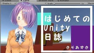 【どっとライブ】はじめてのUnity日誌【アイドル部】