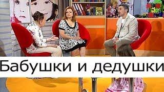 Бабушки и дедушки: как с ними дружить? - Школа доктора Комаровского